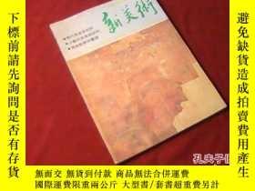 二手書博民逛書店罕見新美術(1992.1)總第47期Y16115 出版1992