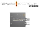 黑熊館 Blackmagic Micro Converter BiDirectiona SDI 轉 HDMI wPSU 附電源供應器 雙向轉換器