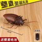 玩具 兒童嚇人整蠱玩具仿真蟑螂蜘蛛電動模...