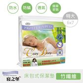 竹纖維 防水防螨床包式保潔墊(特大)
