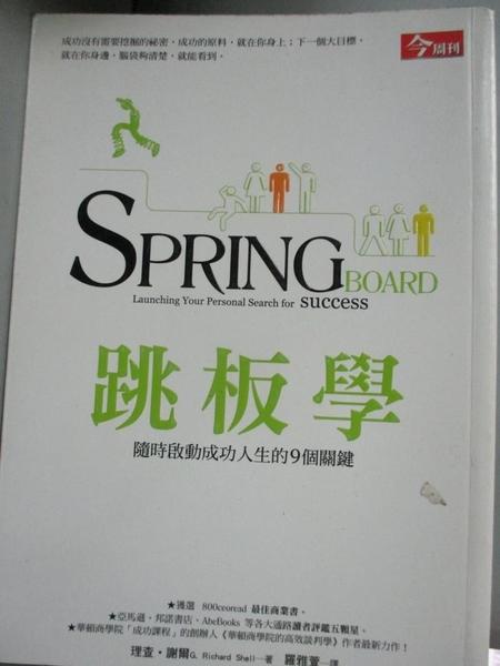 【書寶二手書T5/財經企管_FRI】跳板學:隨時啟動成功人生的9個關鍵_理查.謝爾