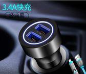 汽車充電點煙雙USB一拖二快充車載充電器Dhh3470【潘小丫女鞋】