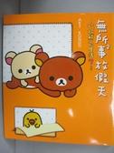 【書寶二手書T1/繪本_LAB】無所事事放假天:拉拉熊的生活7_AKI KONDO