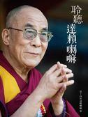 (二手書)聆聽達賴喇嘛
