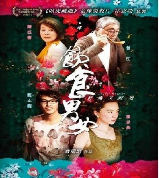 飲食男女2 好遠又好近 DVD  JOYFUL REUNION 藍正龍 霍思燕  歸亞蕾 曾江  蔣夢婕  (購潮8)