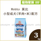 寵物家族-Mobby 莫比 小型成犬(羊肉+米)配方3kg