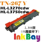 BROTHER TN-267 Y 高容量相容碳粉匣(黃色)【適用】HL-L3270cdw/HL-L3750cdw /另有TN267BK/TN267C/TN267Y