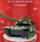 超大號遙控坦克履帶式金屬充電動可開炮發射兒童玩具模型汽車男孩 NMS美眉新品