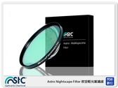 送USB 小米風扇~ STC Astro Nightscape Filter 77mm 夜空 輕光害濾鏡 (77,公司貨)