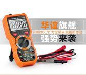 PM890D多功能萬用錶數字高精度電容錶智慧防燒電流錶數顯式萬能錶  享購