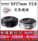 【24期0利率】Fujifilm XF27mm f2.8  ((黑色)) 恆昶公司貨 27/2.8