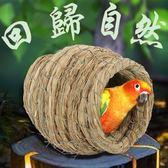 草窩 虎皮鸚鵡窩鳥窩鳥籠配件草編牡丹鳥巢鳥屋保暖草窩鳥具用品繁殖箱 新品特賣