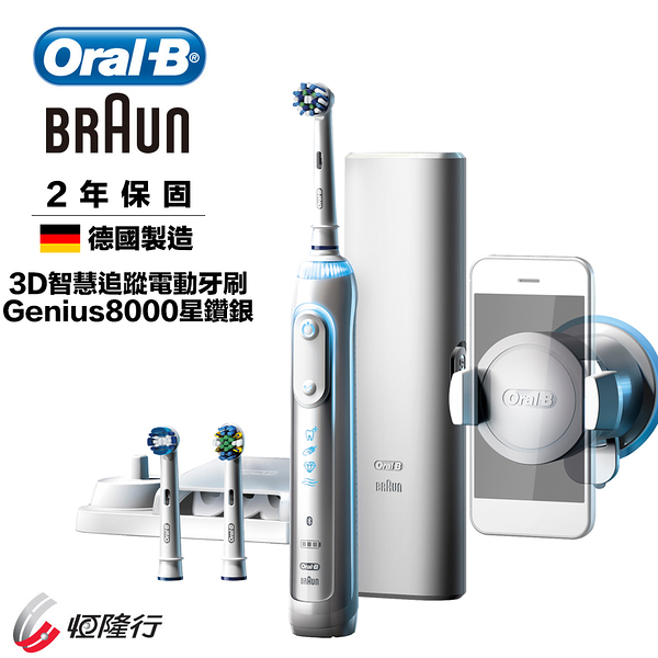 【德國百靈BRAUN】3D電動牙刷Genius8000(星鑽銀) 德國製造