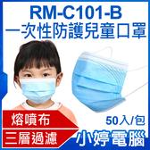 【3期零利率】預購 RM-C101-B 一次性防護兒童口罩 50入/包 3層過濾 熔噴布 高效隔離汙染 輕薄透氣