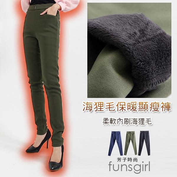 海狸毛保暖顯瘦褲-3色(M-2L)~funsgirl芳子時尚
