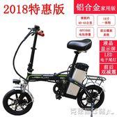 電動折疊電瓶自行車鋰電池迷你成人小型便攜代步超輕代駕司機專用 MKS 免運