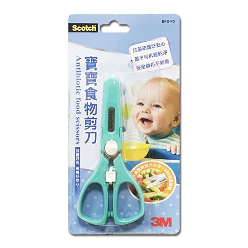 3M Scotch 寶寶食物剪刀-湖水綠(安全鎖扣不刺傷)[衛立兒生活館]