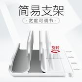 蘋果筆記本立式支架子MacBook airpro平板電腦ipad一體豎收納架托