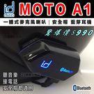 【 id221 MOTO A1 安全帽 ...