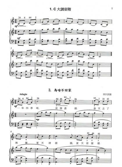 小叮噹的店- 提琴教材 民歌小提琴曲集【2】小提琴教學 獨奏譜+鋼琴伴奏譜 V412