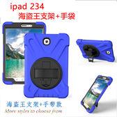 海盜王 蘋果 ipad2 3 4 平板保護套 撞色硅膠套 保護殼 保護套 ipad3 ipad4 防摔 平板套 手提兒童 平板殼