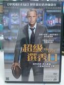 影音專賣店-F17-052-正版DVD【超級選秀日】-凱文科斯納