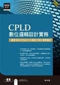 (二手書)CPLD數位邏輯設計實務使用:MAX+PLUS Ii工具及VHDL語言設計