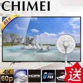 *CHIMEI 奇美65吋 4K聯網 液晶顯示器 液晶電視 TL-65M100(區域內免運送*基本安裝)