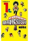我的英雄學院 SMASH!!01