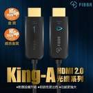 【名展影音】FIBBR 菲伯爾 King-A系列 10 米 2.0 4K 光纖傳輸HDMI