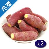 紅皮栗地瓜500G/盒X2【愛買冷凍】