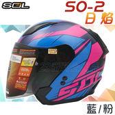 【SOL SO2 SO-2 日焰 藍粉 半罩 安全帽 SOL 安全帽】3/4罩、免運費、加贈好禮