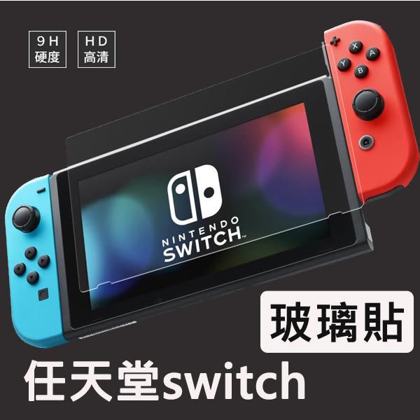 任天堂 Nintendo Switch 玻璃貼 鋼化 9H 高透 主機螢幕 鋼化玻璃膜 保護貼 防刮 BOXOPEN