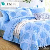 DOKOMO朵可•茉《特麗》獨家設計款 法式柔滑天絲雙人加大七件式精品床罩組