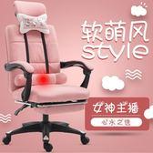 電腦椅家用簡約辦公椅學生靠背座椅會議椅升降轉椅電競椅主播椅子【米拉生活館】JY