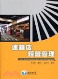 二手書博民逛書店 《連鎖店經營管理》 R2Y ISBN:9789867287885│林正修