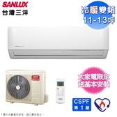 (含基本安裝)台灣三洋11-13坪一級變頻冷暖分離式冷氣SAE-V74HF+SAC-V74HF