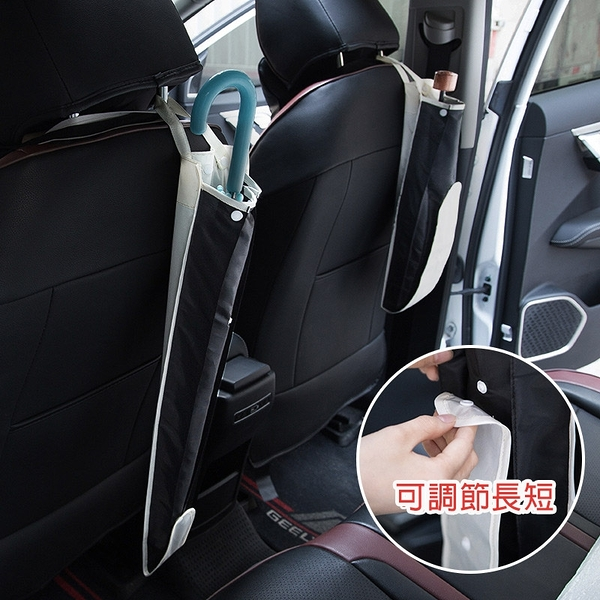 車用椅背雨傘袋 可調節汽車傘袋 雨傘收納袋 各種汽車皆適用