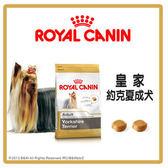 【法國皇家】約克夏成犬 PRY28-1.5kg*2包組(A011C01-1)