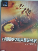 【書寶二手書T4/社會_HN7】台灣租稅獎勵與產業發展_黃仁德,胡貝蒂