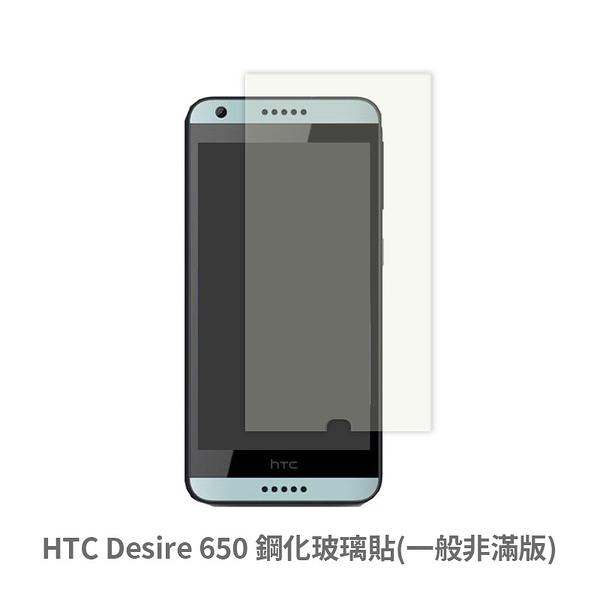 HTC Desire 650 鋼化玻璃貼(一般非滿版) 保護貼 玻璃貼 抗防爆 鋼化玻璃膜 螢幕保護貼