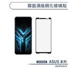 ASUS ZenFone 8 ZS590KS 霧面滿版鋼化玻璃貼 保護貼 防指紋 保護膜 鋼化膜 9H鋼化玻璃