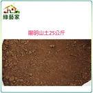【綠藝家001-A76】陽明山土25公斤...