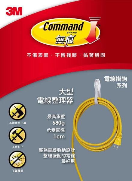 3M 無痕大型電線整理器 17304 7000010602
