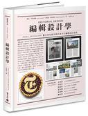 (二手書)編輯設計學:Print, Web & App!數位與印刷刊物的全方位編輯設計指南