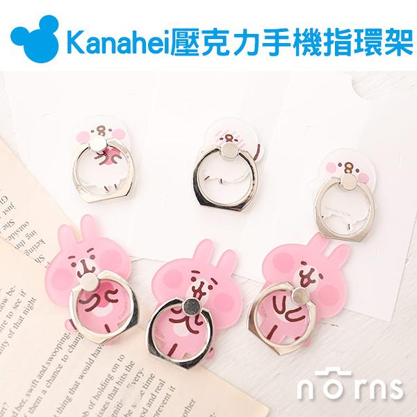 【Kanahei壓克力手機指環架】Norns 手機架 指環扣 支架 手機座 卡娜赫拉 P助兔兔 正版授權