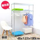 【居家cheaper】大型46X122X180CM三層吊衣架組(無布套)/波浪架/收納架/衣櫥架/鐵力式架/衣架