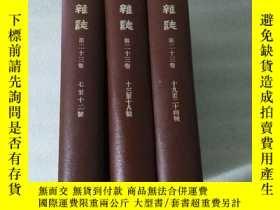 二手書博民逛書店東方雜誌(第二十三卷罕見七至二十四號)Y25226 東方雜誌 東