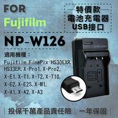 攝彩@超值USB充 隨身充電器 for Fujifilm NP-W126 行動電源 戶外充 體積小 一年保固