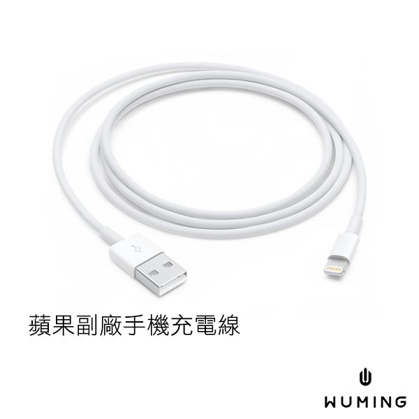 Apple iPhone 11 Pro Max i11 XR XS Max iX X i8 Plus 傳輸線 充電線 iPad 蘋果 非原廠 『無名』 H10101